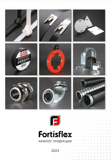 Каталог продукции Fortisflex 2019-2020 г.