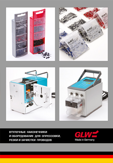«GLW» terminals and machines 2021