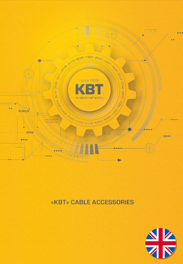 «КВТ» cable accessories