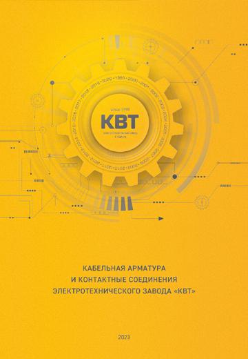 Каталог кабельной арматуры КВТ 2019-2020 г.
