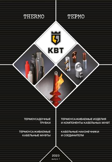 Каталог термоусаживаемых изделий Термо 2019-2020 г.