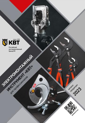 Электромонтажный  инструмент КВТ 2019-2020 г.