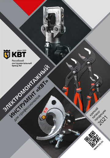 Electrical installation tools «КВТ»  (short version) (2021г.)